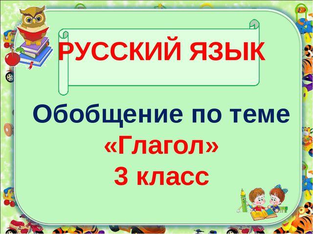 Презентация по русскому языку по теме обобщение по теме глагол 3 класс