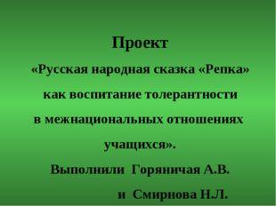Проект «Русская народная сказка «Репка» как воспитание толерантности в межнац