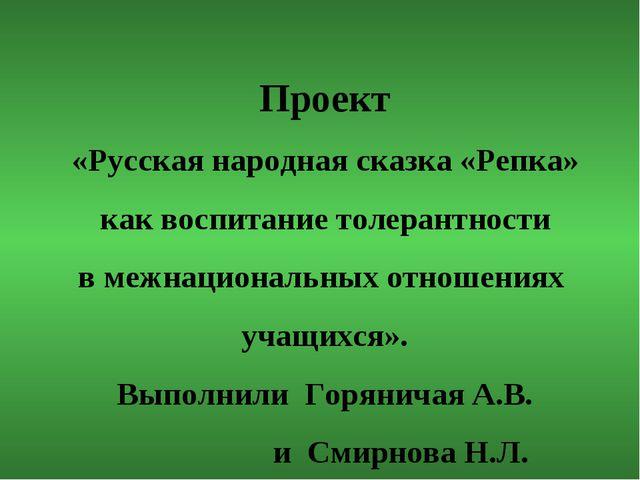 Проект «Русская народная сказка «Репка» как воспитание толерантности в межнац...
