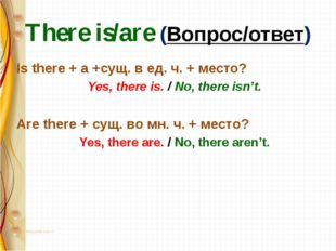 There is/are (Вопрос/ответ) Is there + a +сущ. в ед. ч. + место? Yes, there i