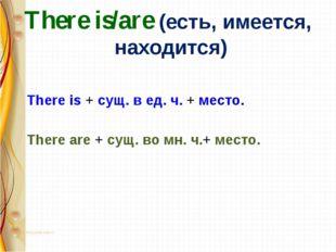 There is/are (есть, имеется, находится) There is + сущ. в ед. ч. + место. The