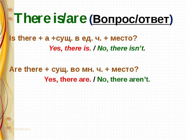 There is/are (Вопрос/ответ) Is there + a +сущ. в ед. ч. + место? Yes, there i...