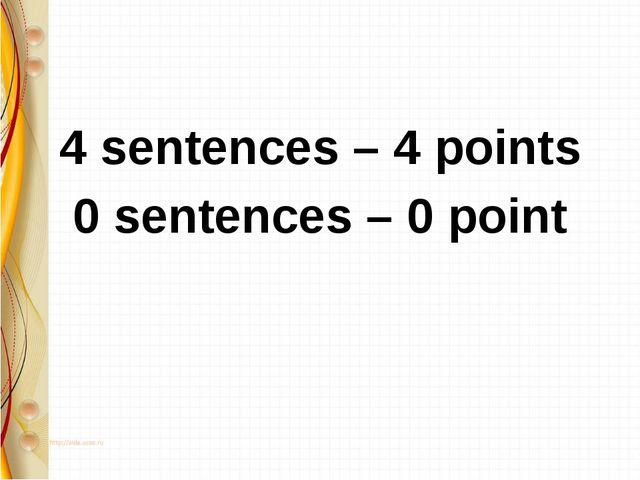 4 sentences – 4 points 0 sentences – 0 point
