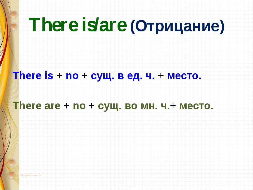 There is/are (Отрицание) There is + no + сущ. в ед. ч. + место. There are + n...