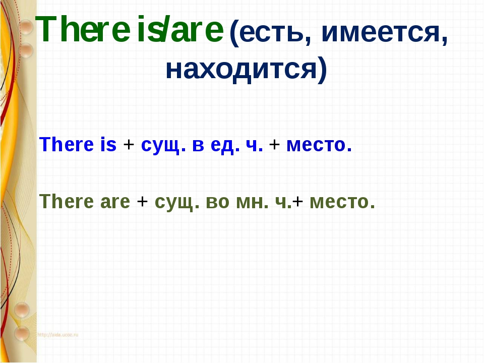 There is/are (есть, имеется, находится) There is + сущ. в ед. ч. + место. The...