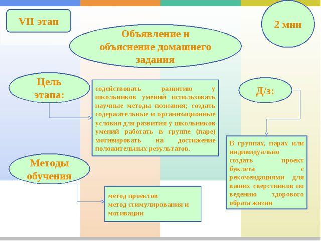 VII этап Объявление и объяснение домашнего задания 2 мин содействовать развит...