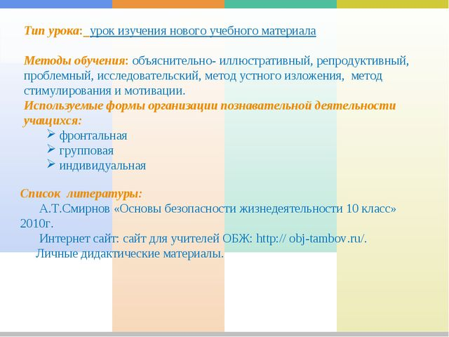 Тип урока: урок изучения нового учебного материала Методы обучения: объясните...