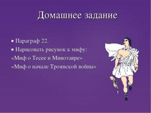 Параграф 22. Нарисовать рисунок к мифу: «Миф о Тесее и Минотавре» «Миф о нача