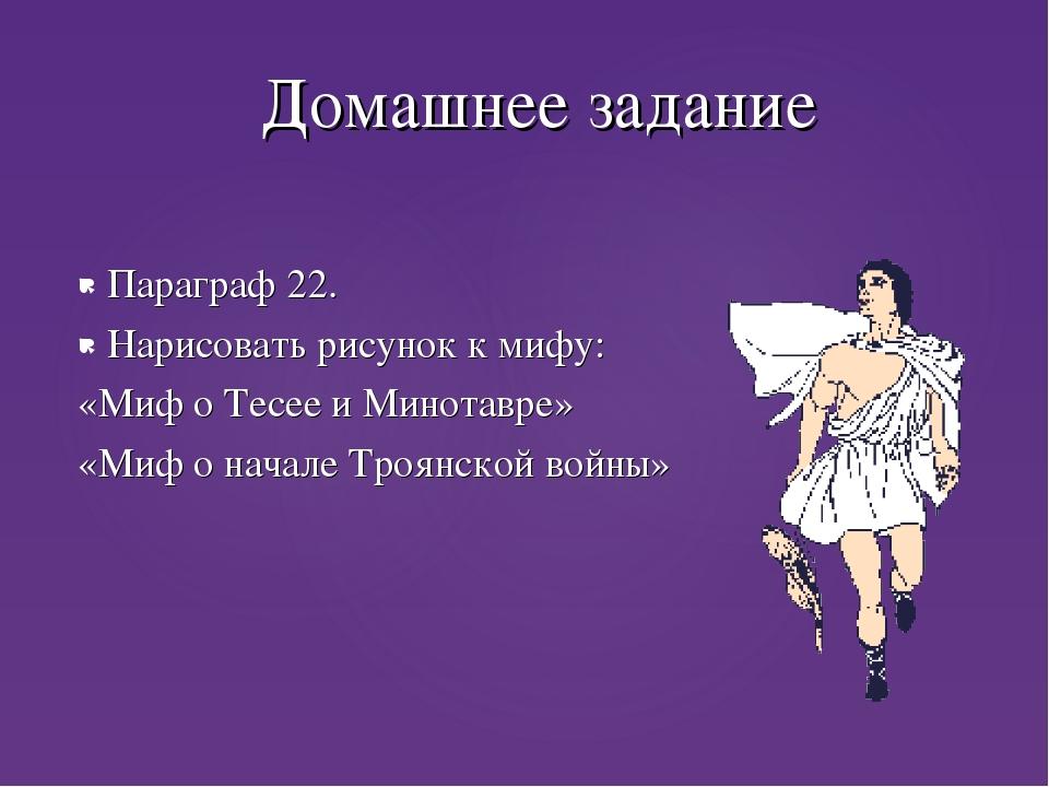 Параграф 22. Нарисовать рисунок к мифу: «Миф о Тесее и Минотавре» «Миф о нача...