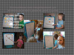 Использование схем и моделирования для активизации речевого развития детей 5