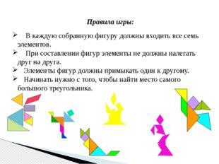 Правила игры:  В каждую собранную фигуру должны входить все семь элемент