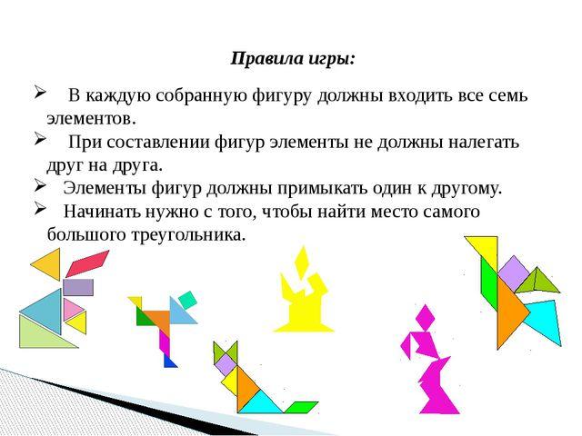 Правила игры:  В каждую собранную фигуру должны входить все семь элемент...
