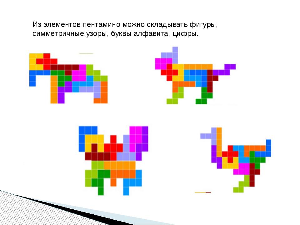 Из элементов пентамино можно складывать фигуры, симметричные узоры, буквы алф...