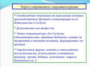 Черты современного парламентаризма Освобождение депутатов от выполнения основ