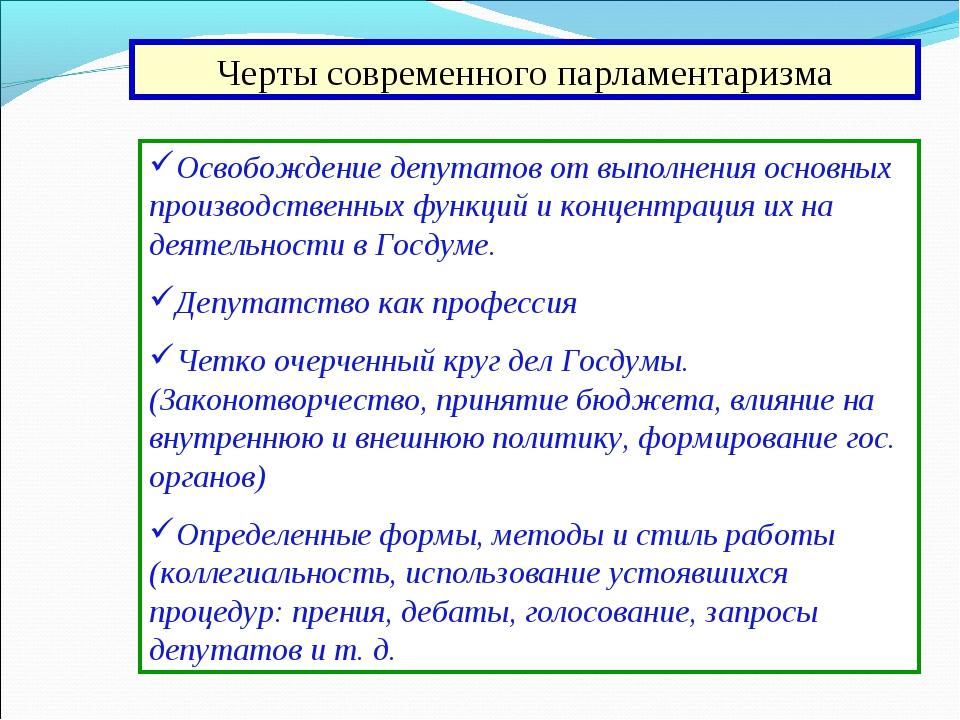 Черты современного парламентаризма Освобождение депутатов от выполнения основ...