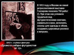 1913 г. съёмки фильма «Драма в кабаре футуристов № 13» В 1913 году в Москве