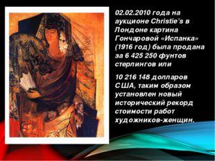 02.02.2010 года на аукционе Christie's в Лондоне картина Гончаровой «Испанка»
