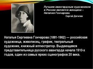 Наталья Сергеевна Гончарова(1881-1962) —российская художница,живописец,гр