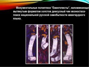 """.  Монументальные полиптихи """"Евангелисты"""", напоминающий вытянутым форматом"""