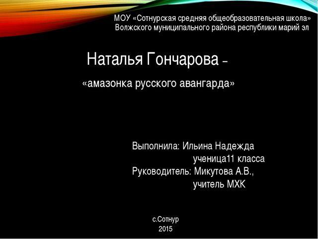 МОУ «Сотнурская средняя общеобразовательная школа» Волжского муниципального р...