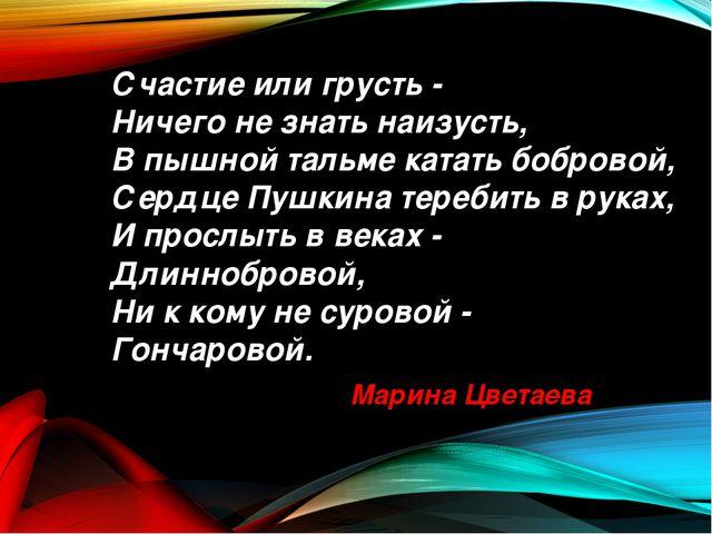 Счастие или грусть - Ничего не знать наизусть, В пышной тальме катать боброво...