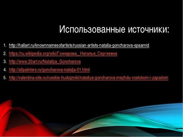 Использованные источники: http://hallart.ru/knownnamesofartists/russian-artis...