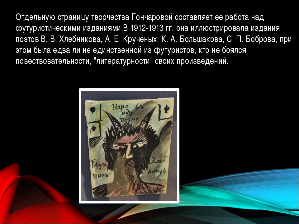 Отдельную страницу творчества Гончаровой составляет ее работа над футуристиче...