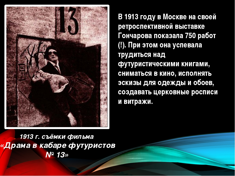 1913 г. съёмки фильма «Драма в кабаре футуристов № 13» В 1913 году в Москве...