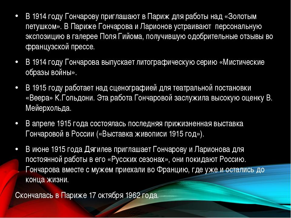 В1914 году Гончарову приглашают в Париж для работы над «Золотым петушком». В...