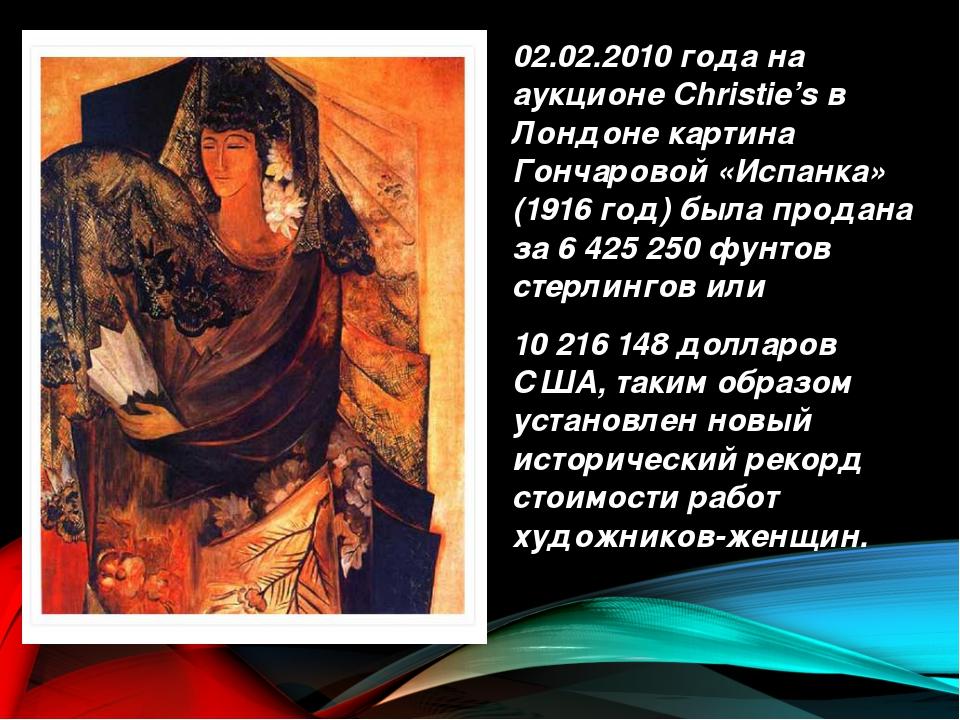 02.02.2010 года на аукционе Christie's в Лондоне картина Гончаровой «Испанка»...
