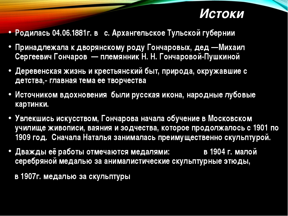 Родилась 04.06.1881г. в с. Архангельское Тульской губернии Принадлежала к дво...