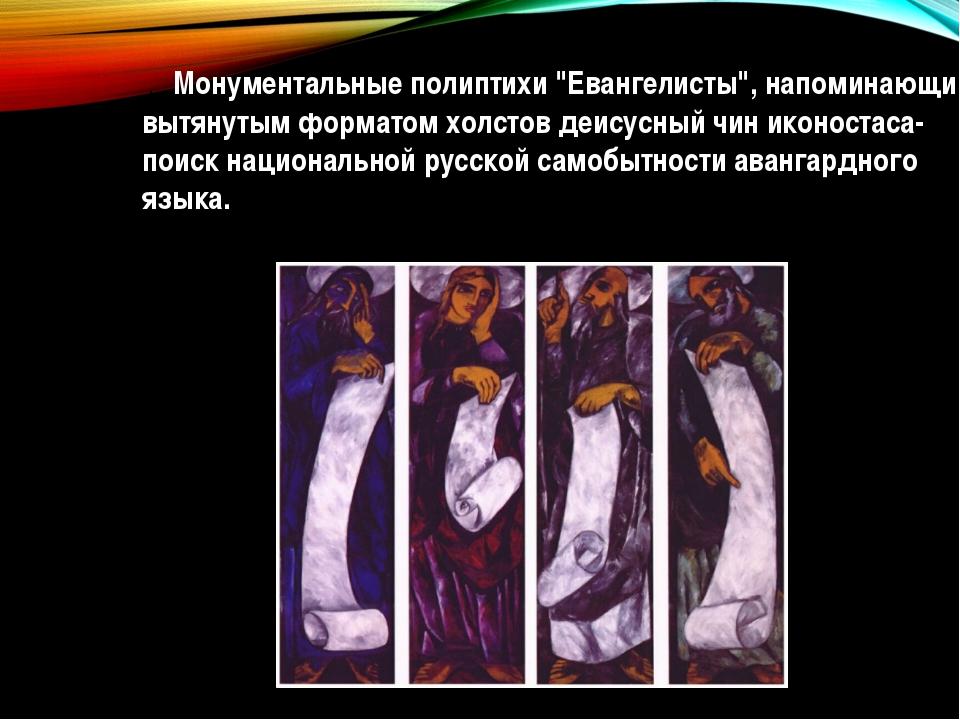 """.  Монументальные полиптихи """"Евангелисты"""", напоминающий вытянутым форматом..."""
