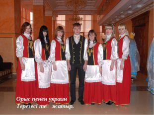 Орыс пенен украин Терезесі тең жатыр.