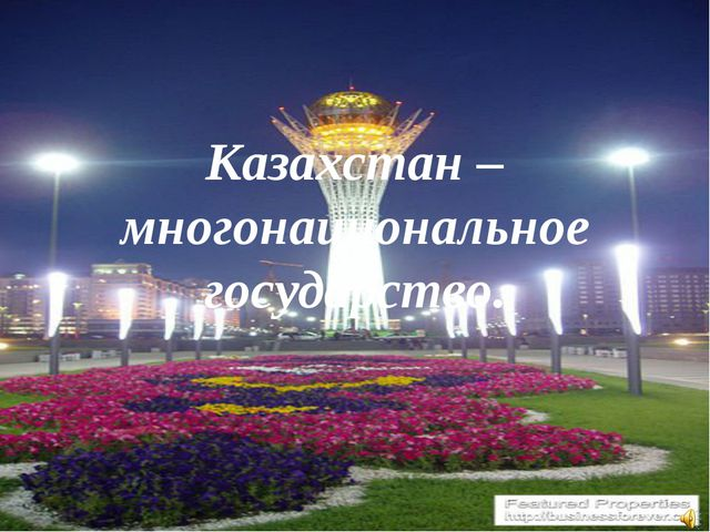 Казахстан – многонациональное государство.