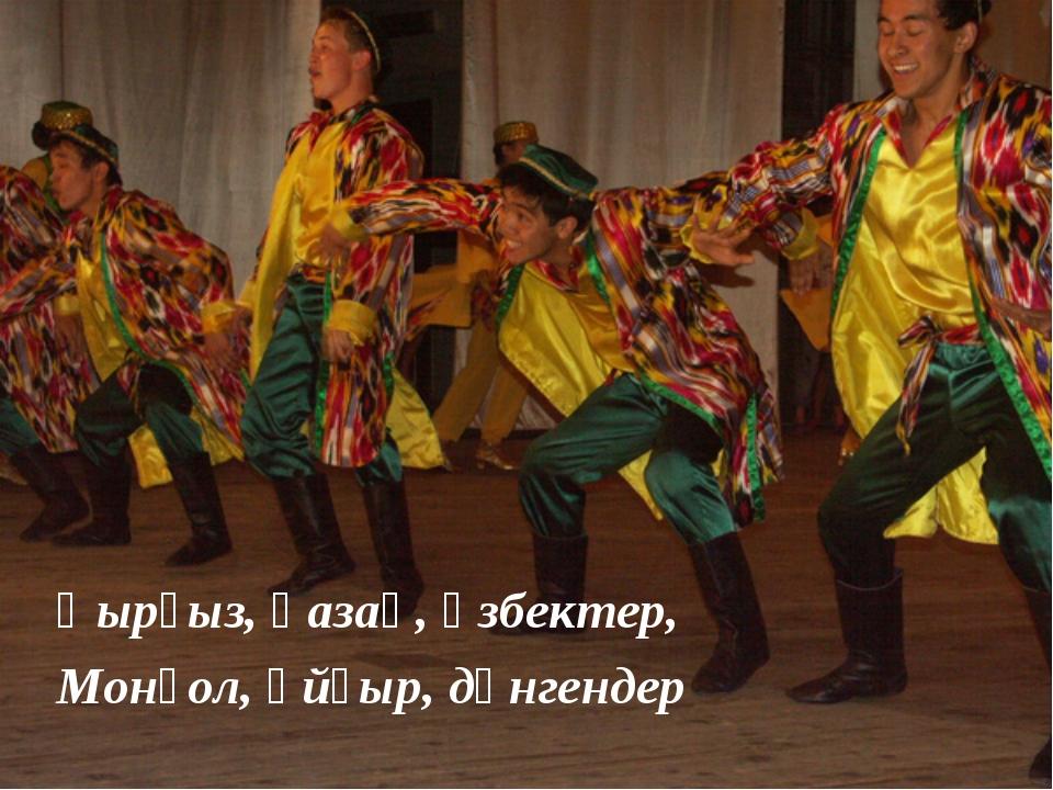 Қырғыз, қазақ, өзбектер, Монғол, үйғыр, дүнгендер