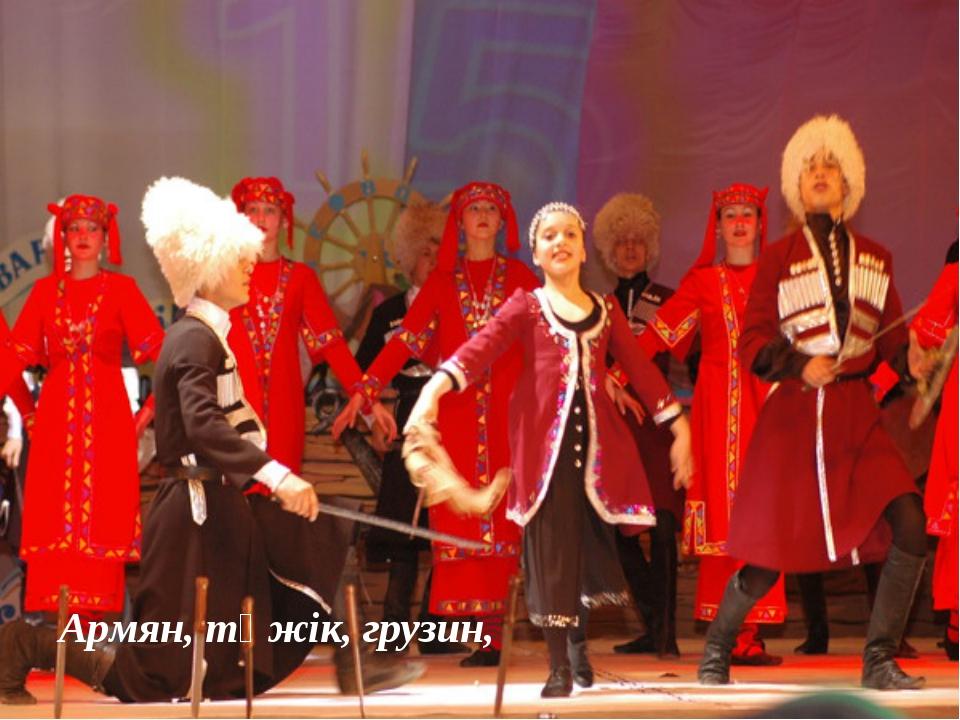Армян, тәжік, грузин,