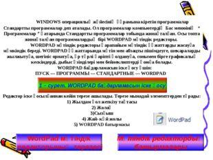 WINDOWS операциялық жүйесінің құрамына кіретін программалар Стандартты прогр