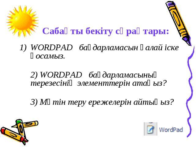 Сабақты бекіту сұрақтары: WORDPAD бағдарламасын қалай іске қосамыз. 2) WORDPA...