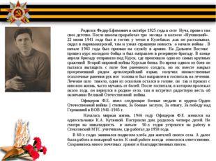 Родился Федор Ефимович в октябре 1925 года в селе Нуча, провел там свое дет