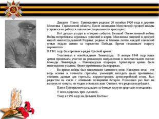 Дикарёв Павел Григорьевич родился 20 октября 1920 года в деревне Михеевка Г