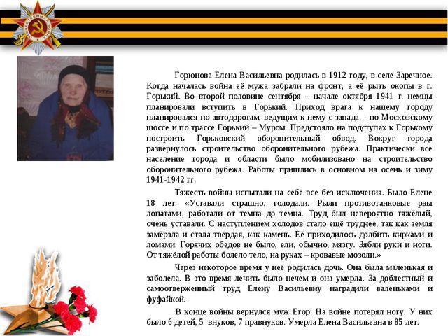Горюнова Елена Васильевна родилась в 1912 году, в селе Заречное. Когда нач...