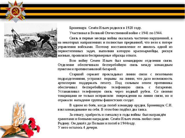 Броневщук Семён Ильич родился в 1920 году. Участвовал в Великой Отечеств...