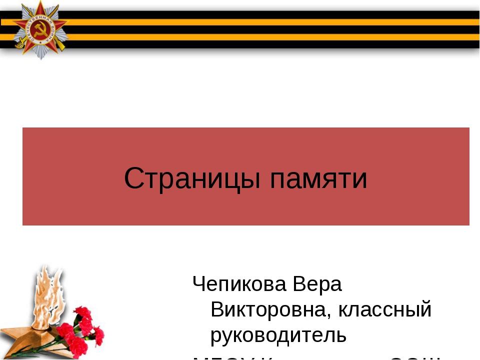 Страницы памяти Чепикова Вера Викторовна, классный руководитель МБОУ Кругловс...