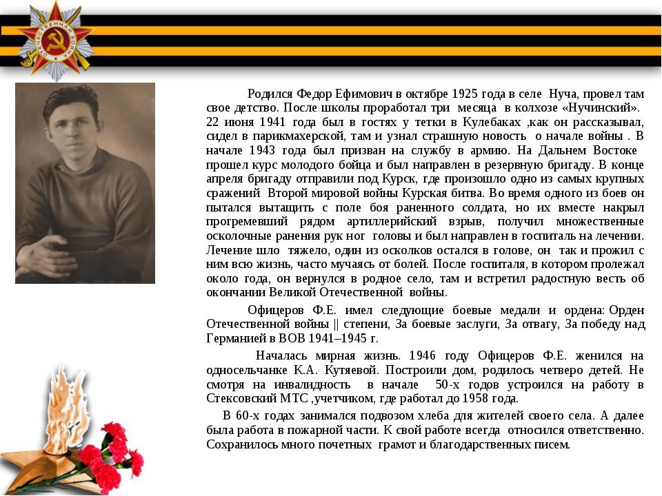 Родился Федор Ефимович в октябре 1925 года в селе Нуча, провел там свое дет...