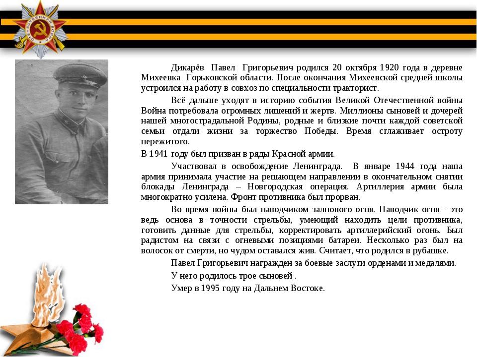 Дикарёв Павел Григорьевич родился 20 октября 1920 года в деревне Михеевка Г...