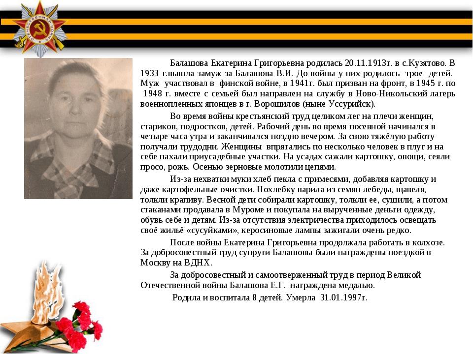 Балашова Екатерина Григорьевна родилась 20.11.1913г. в с.Кузятово. В 1933 г...