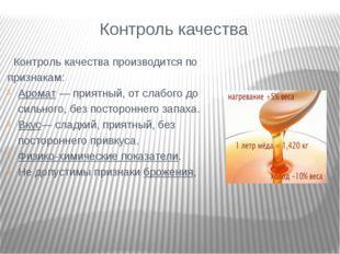 Контроль качества Контроль качества производится по признакам: Аромат— прият