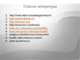 Список литературы http://med-altai.ru/catalog/products/ http://studentbank.ru
