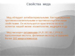 Свойства меда Мед обладает антибактериальными, бактерицидными, противовоспали