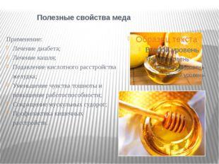 Полезные свойства меда Применение: Лечение диабета; Лечение кашля; Подавлени